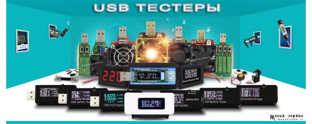 TESTER USB