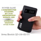 Зарядное устройство Seven Electric QD-185-SX-TY