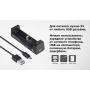 Зарядное устройство XTAR ANT MC1 Plus