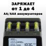 Зарядное устройство MAHA POWEREX MH-C9000PRO