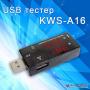 Тестер USB KWS-A16